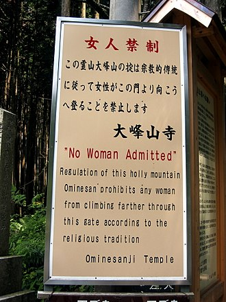 Mount Ōmine - Sign announcing the prohibition of women climbers