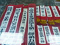 Part of University and College Students Military Training Unit Flags Display in Chengkungling History Museum 20131012.jpg