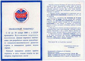 Soviet Census (1989) - 1989 Soviet census information pamphlet