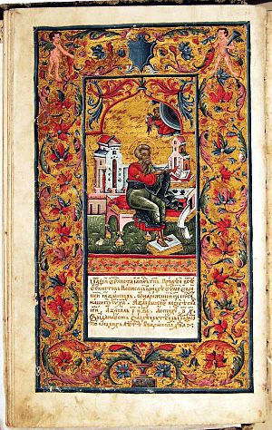 Peresopnytsia Gospels. 1556-1561. Miniature of...