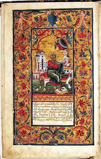 English: Peresopnytsia Gospels. 1556-1561. Min...