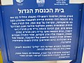 PikiWiki Israel 19096 Mazkeret Batya.JPG