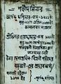 Pritilata Shohid Minar khudai.jpg