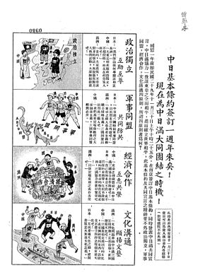 Propaganda leaflet of the first anniversary of Sino-Japanese Basic Treaty.jpg