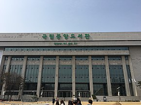 Q495005 National Library of Korea A01.jpg