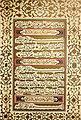 Qur'an Neirizi.jpg