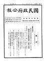 ROC1946-08-02國民政府公報2588.pdf