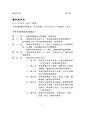 ROC Nationalist Government Command 19480519.pdf