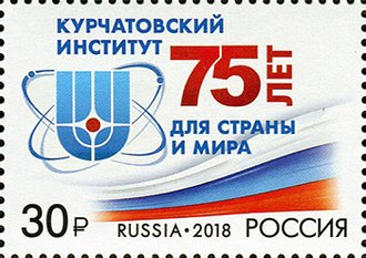 Kurchatov Institute - 2018 postage stamp, issued by Russia to the 75th anniversary of the institute
