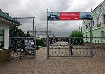 Railway History Museum of Moscow Railway main entrance.jpg