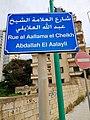 Rue al Aallama El Cheikh Abdallah Aalayli.jpg