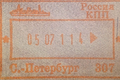 Russia Entry Stamp Hensley.png