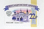 Russia stamp 2017 № 2255.jpg