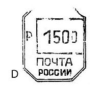 Russia stamp type BD5D.jpg