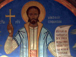 Saint Nikolas of Sofia fresco.jpg