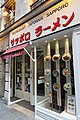 Sapporo, 276 Rue Saint Honoré, 75001 Paris, France 001.jpg