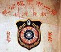 Seal of Canton City.jpg