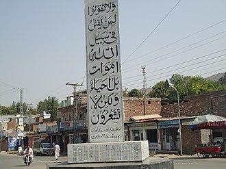 Saidu Sharif - Shuhadah Square