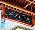 Sign - Center Gate.jpg