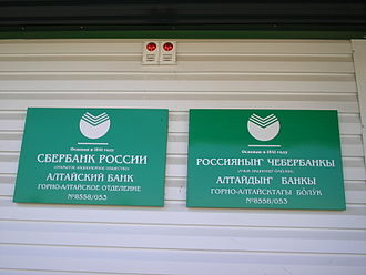 Sberbank of Russia - Sberbank sign in Russian and Altai language in Ust-Koksa, Altai Republic