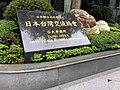 Sign stone of Japan-Taiwan Exchange Association 20170109.jpg