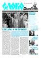 Slovo-50-2010.pdf