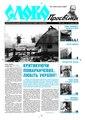 Slovo-51-2009.pdf