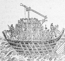 An illustration of a short, wide ship propelled by seven rowers per side. The entire surface area of the deck is occupied by a trebuchet, with a small area in the front for two archers and a small platform in the rear for one man to hold a rod controlling the vessel's rotor.