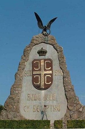 March on the Drina - Image: Spomenik palim junacima Cerske Bitke