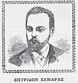 Spyridon Samaras.JPG