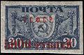 Stamp Soviet Union 1922 17ab.jpg