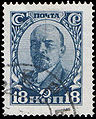 Stamp Soviet Union 1928 290a.jpg