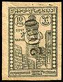 Stamp of AzSSR1921overprintnum1923.jpg