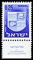 Stamp of Israel - Town emblems 1965 - 025IL.jpg