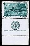Stamp of Israel - ancient harbors - 40.jpg