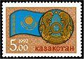 Stamp of Kazakhstan 015.jpg