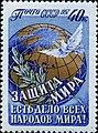 Stamp of USSR 2051.jpg