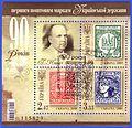 Stamp of Ukraine Narbut.jpg