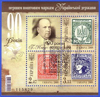 Stamp of Ukraine Narbut.jpg