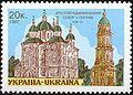 Stamp of Ukraine s139.jpg