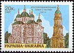 Stamp of Ukraine s139.jpg