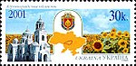 Stamp of Ukraine s398.jpg