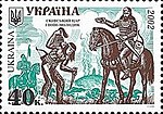 Stamp of Ukraine s427.jpg
