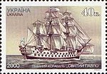 Stamp of Ukraine sUa388 (Michel).jpg