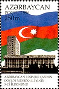 Stamps of Azerbaijan, 1996-394.jpg