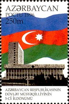 Postzegels van Azerbeidzjan, 1996-394.jpg