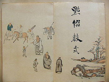 Calligraphy entered Japan in the third century...