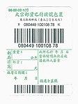 Taipei Dunnan Post Office registered parcel sticker 20190309.jpg