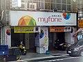 Taiwan Mobile Wuquan Minquan Service Center 20170819.jpg