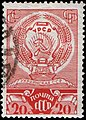 The Soviet Union 1937 CPA 569 stamp (Arms of Ukraine) cancelled.jpg